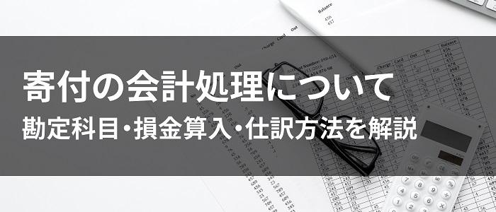 画像: 寄付の会計処理について