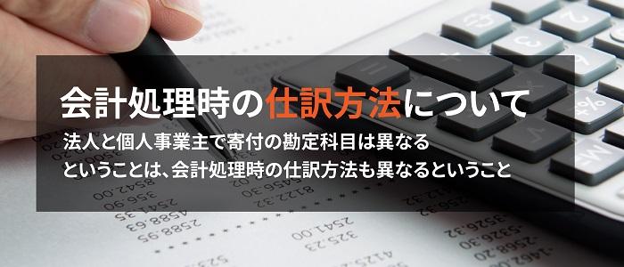 画像: 会計処理時の仕訳方法