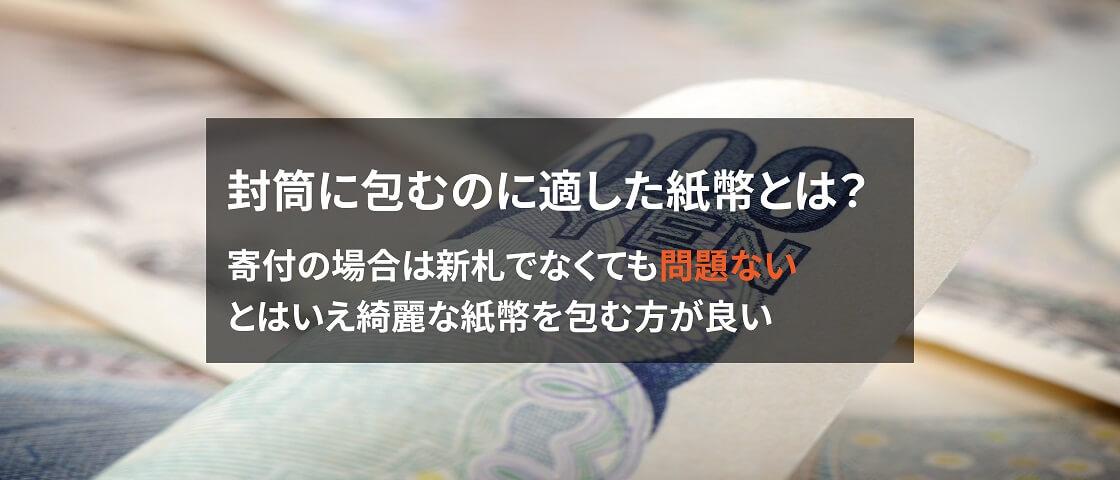 画像: 包むべき紙幣について