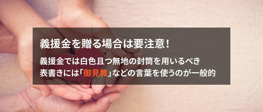 画像: 義援金として寄付する場合の注意点について