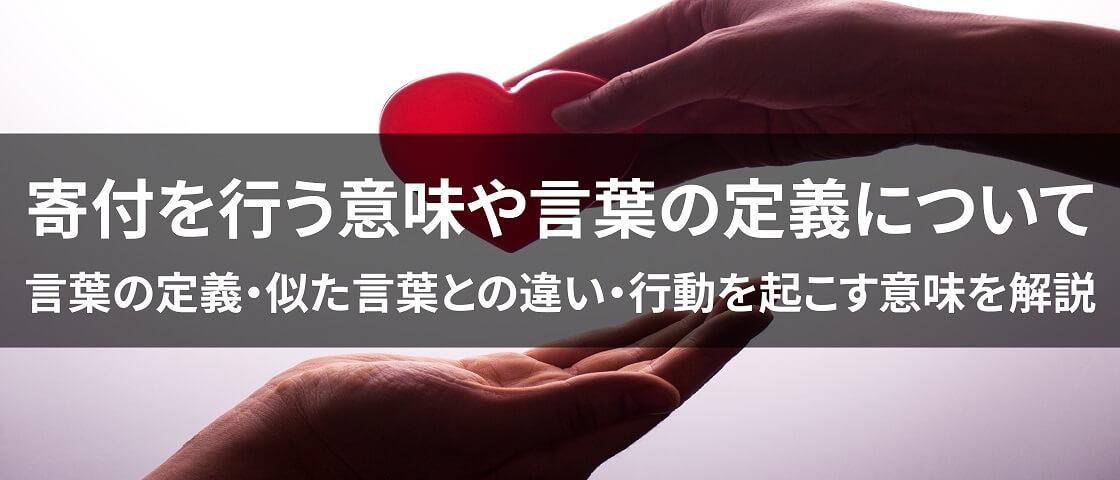 画像: 寄付の意味について