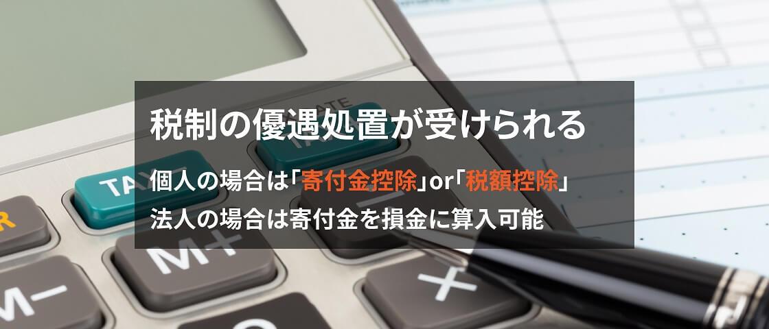 画像: 税制の優遇処置について