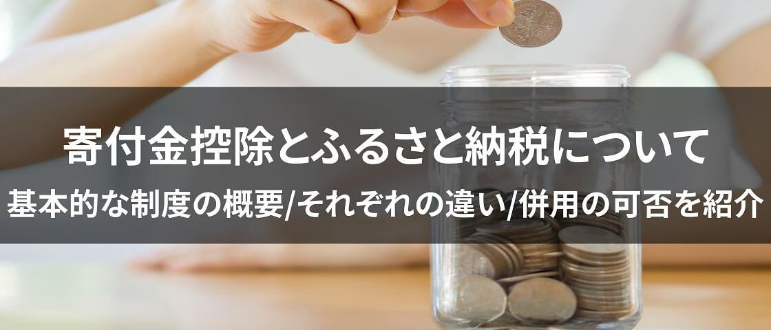 画像: 寄付金控除とふるさと納税について