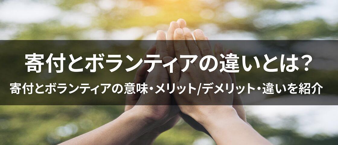 画像: 寄付とボランティアの違いについて